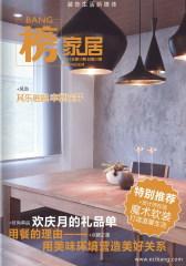 榜·家居 月刊 2012年10月(电子杂志)(仅适用PC阅读)