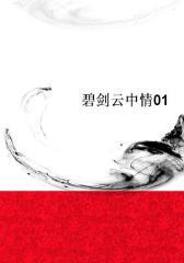碧剑云中情01