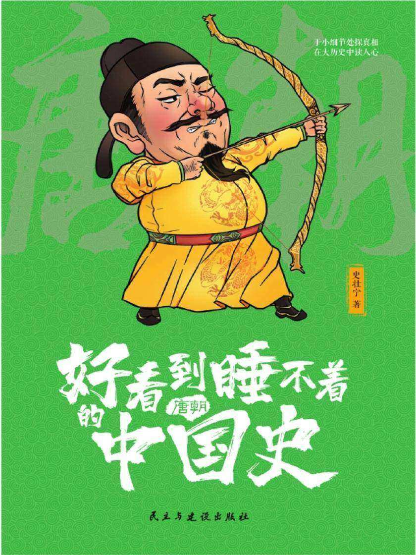 好看到睡不着的中国史(唐朝)