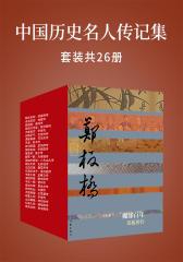 中国历史名人传记集(套装共26册)