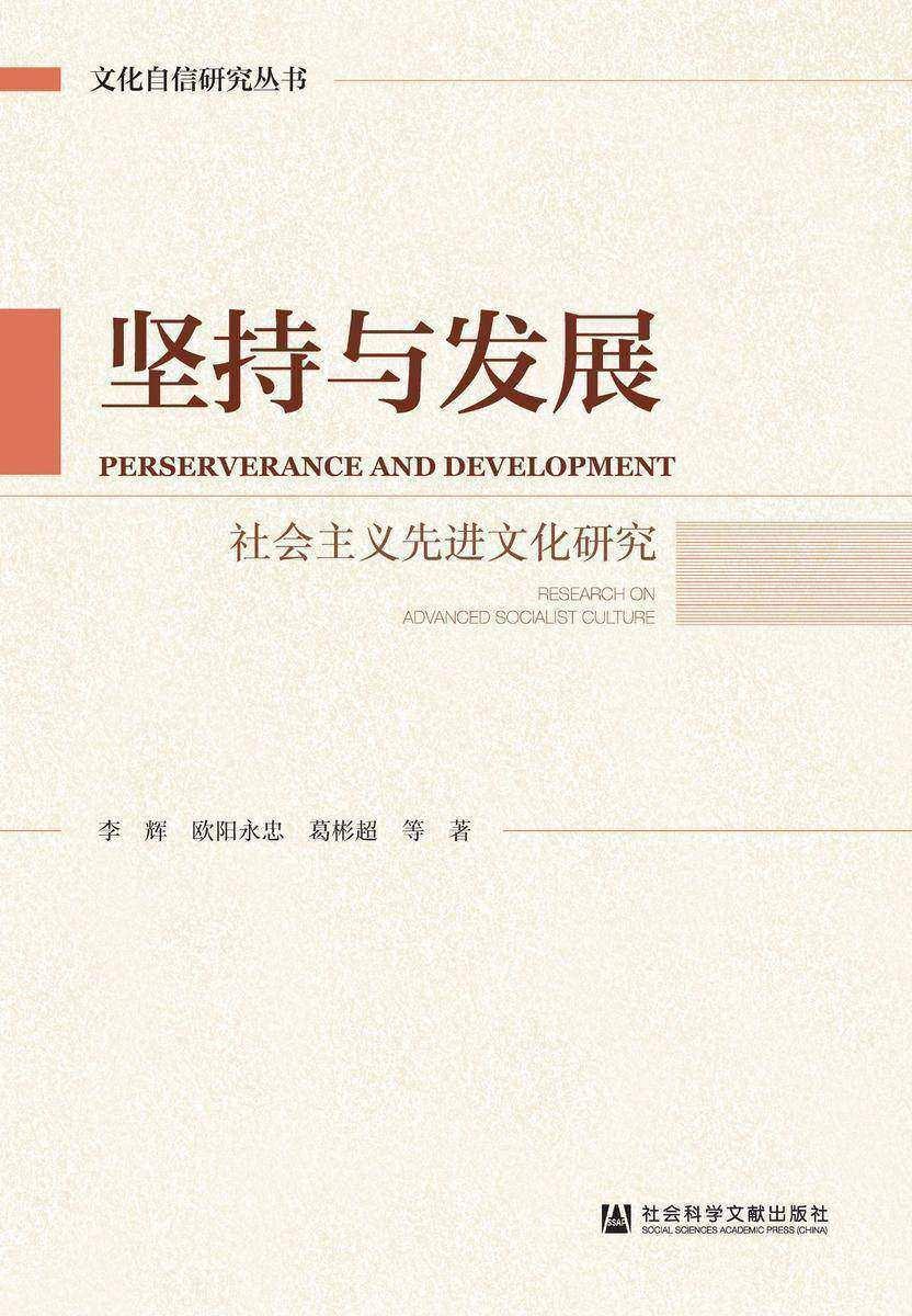 坚持与发展:社会主义先进文化研究