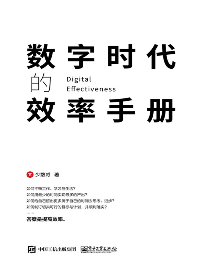 数字时代的效率手册