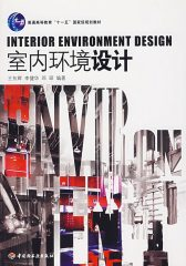 室内环境设计