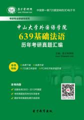 [3D电子书]圣才学习网·中山大学外国语学院639基础法语历年考研真题汇编(仅适用PC阅读)