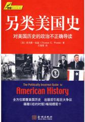 另类美国史(试读本)