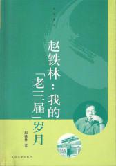 """赵铁林:我的""""老三届""""岁月"""