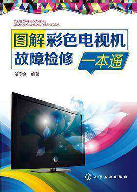 图解彩色电视机故障检修一本通