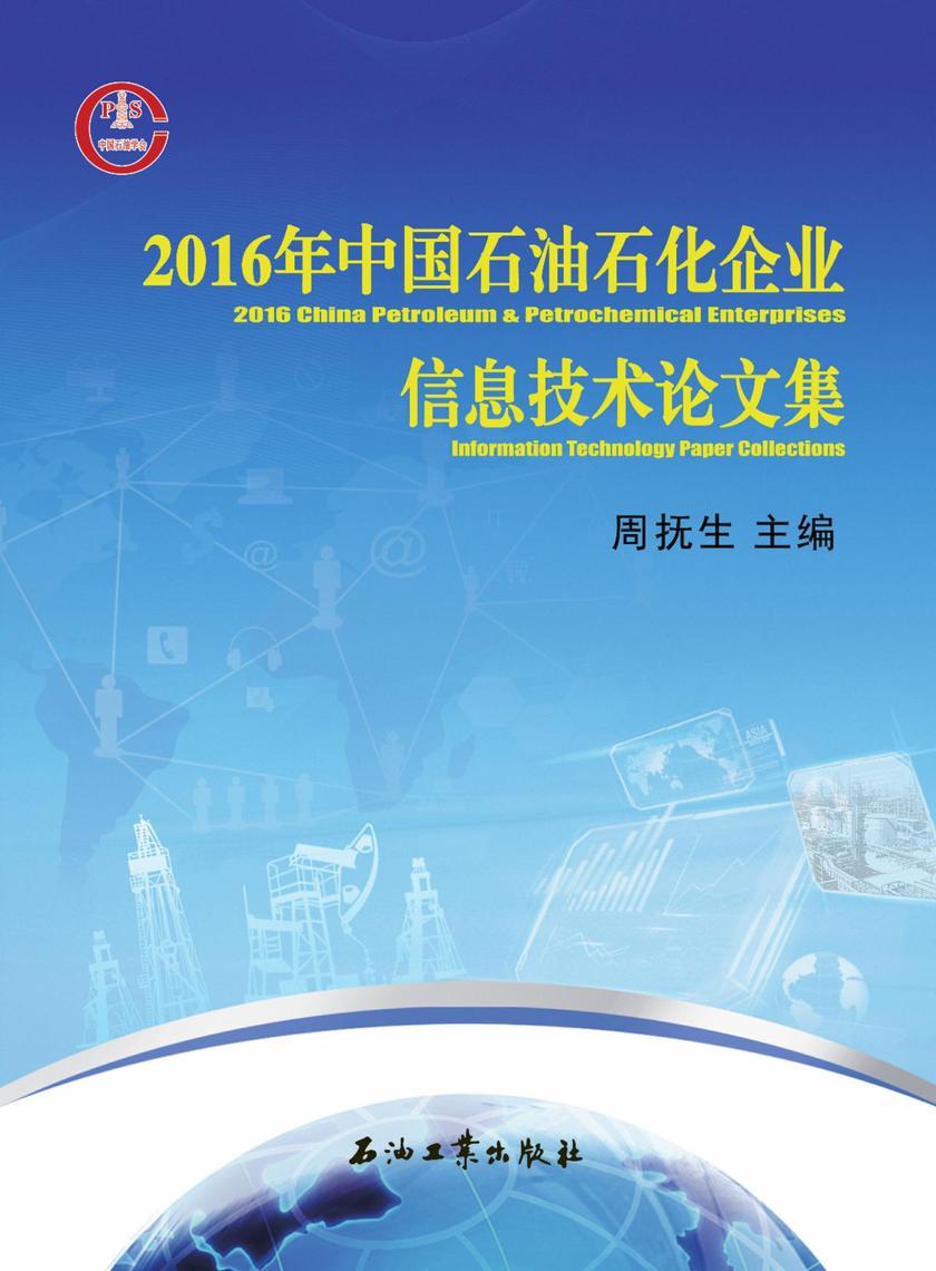2016年中国石油石化企业信息技术论文集