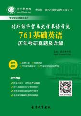 [3D电子书]圣才学习网·对外经济贸易大学英语学院761基础英语历年考研真题及详解(仅适用PC阅读)