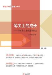 笔尖上的成长——中国名校名师选评作文(江苏省高中卷)