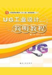 UG工业设计简明教程