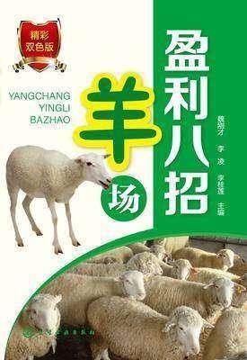 羊场盈利八招