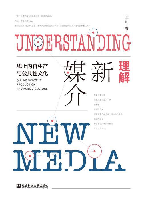 理解新媒介:线上内容生产与公共性文化