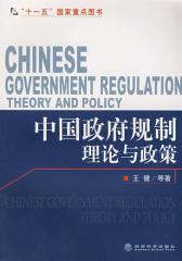 中国政府规制理论与政策(仅适用PC阅读)
