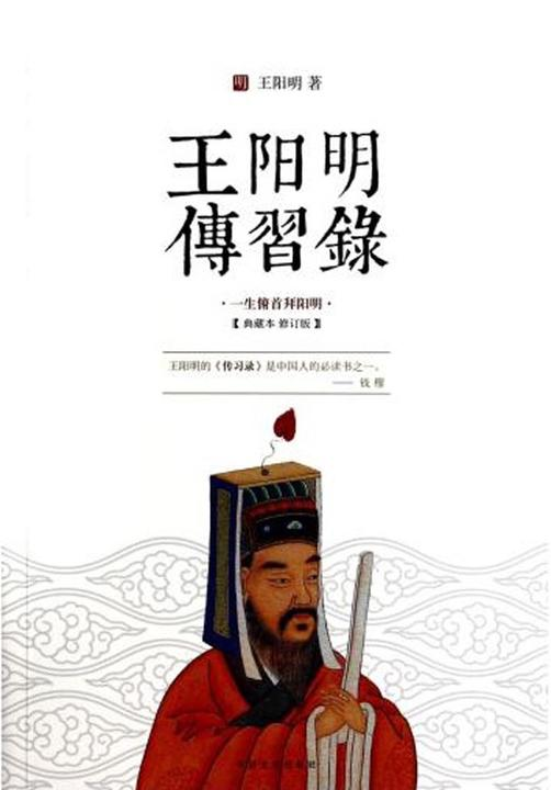王阳明传习录
