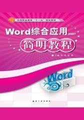 Word综合应用简明教程