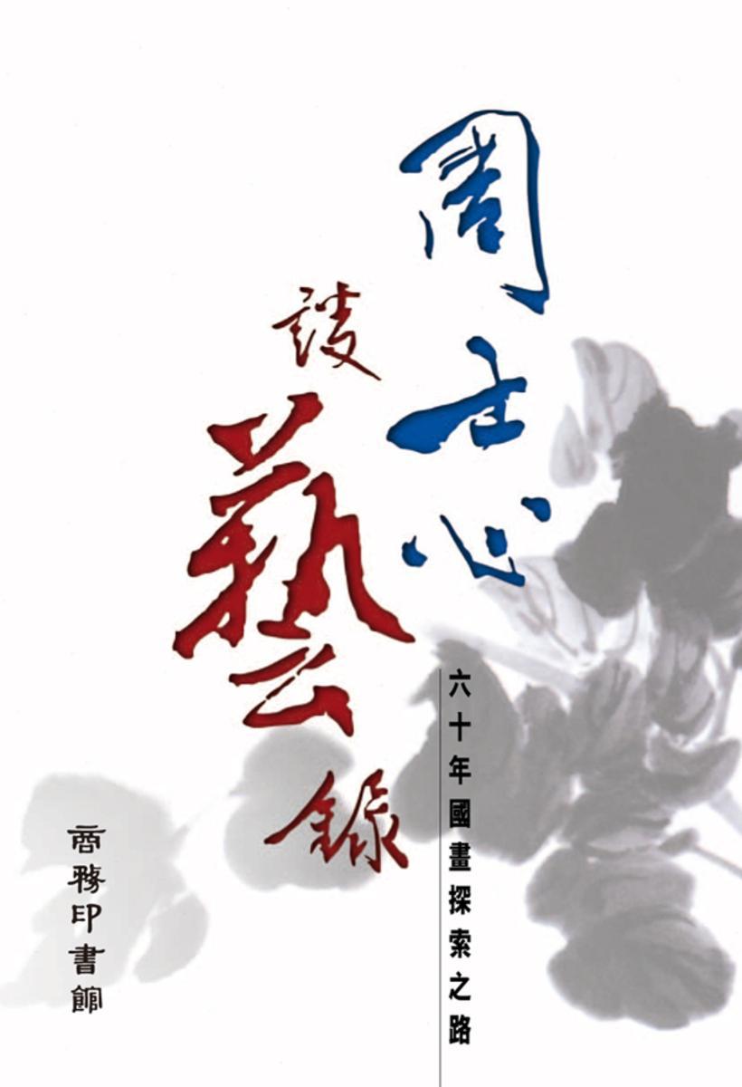 周士心談藝錄(仅适用PC阅读)