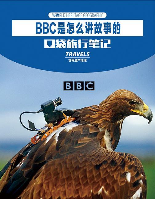 BBC是怎么讲故事的(电子杂志)