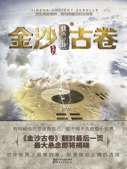 金沙古卷4·伏羲秘卦