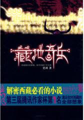 藏地奇兵—一部真正的藏地传奇 腾讯作家杯第1名(试读本)