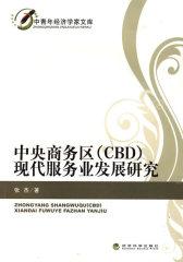 中央商务区(CBD)现代服务业发展研究(仅适用PC阅读)