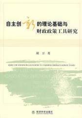 自主创新的理论基础与财政政策工具研究