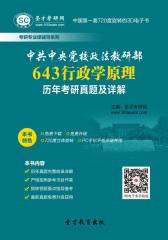[3D电子书]圣才学习网·中共中央党校政法教研部643行政学原理历年考研真题及详解(仅适用PC阅读)