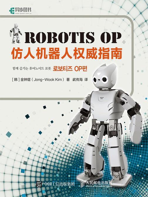 Robotis OP仿人机器人权威指南