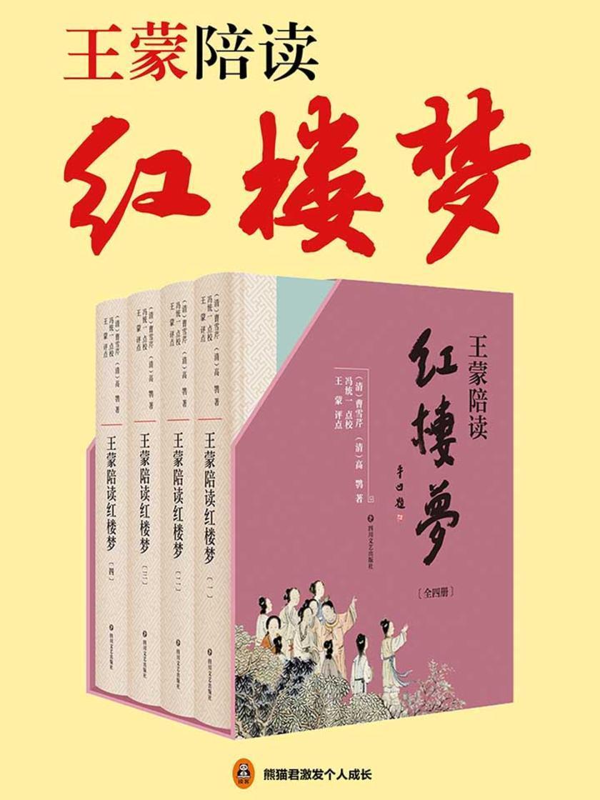 王蒙陪读《红楼梦》(共4册)