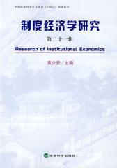 制度经济学研究(第二十一辑)(仅适用PC阅读)