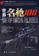 世界名枪108