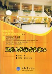 建筑电气设备安装工