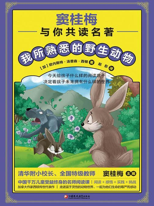 窦桂梅与你共读名著:我所熟悉的野生动物
