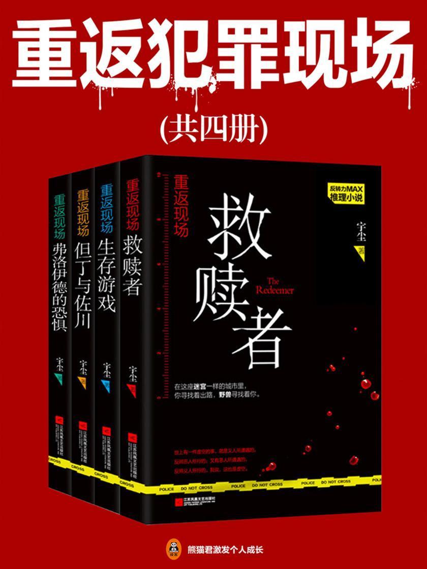 重返犯罪现场(共4册)