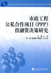 市政工程公私合作项目(PPP)投融资决策研究(仅适用PC阅读)