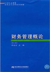 财务管理概论(第三版)(仅适用PC阅读)