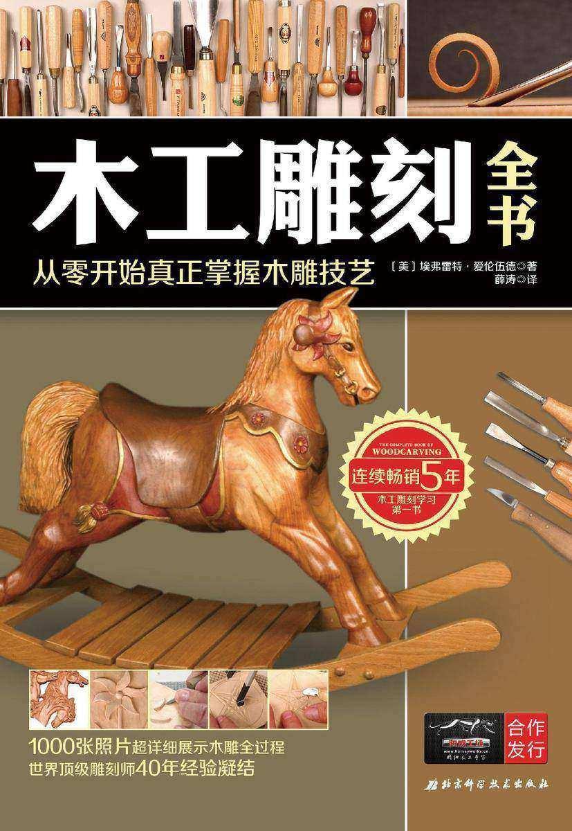 木工雕刻全书
