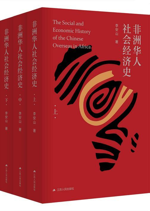 非洲华人社会经济史(上中下)