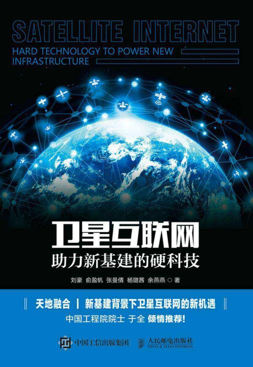 卫星互联网:助力新基建的硬科技