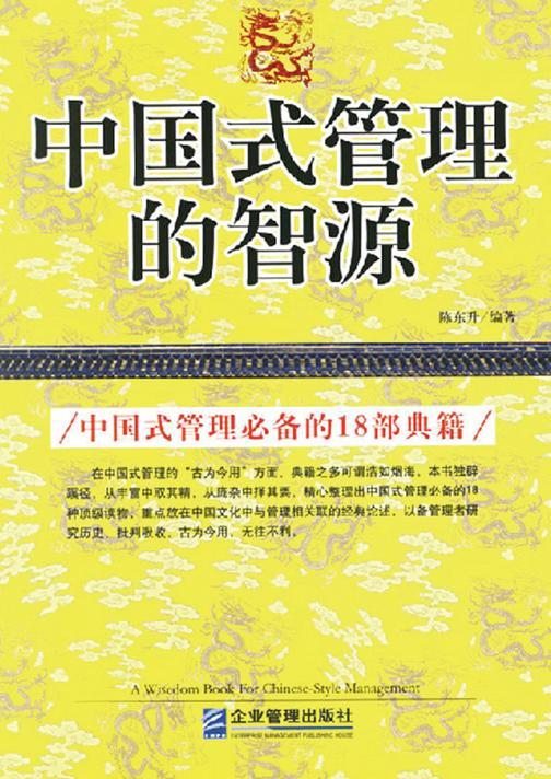 中国式管理的智源:中国式管理必备的18部典籍