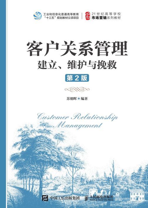客户关系管理:建立、维护与挽救(第2版)
