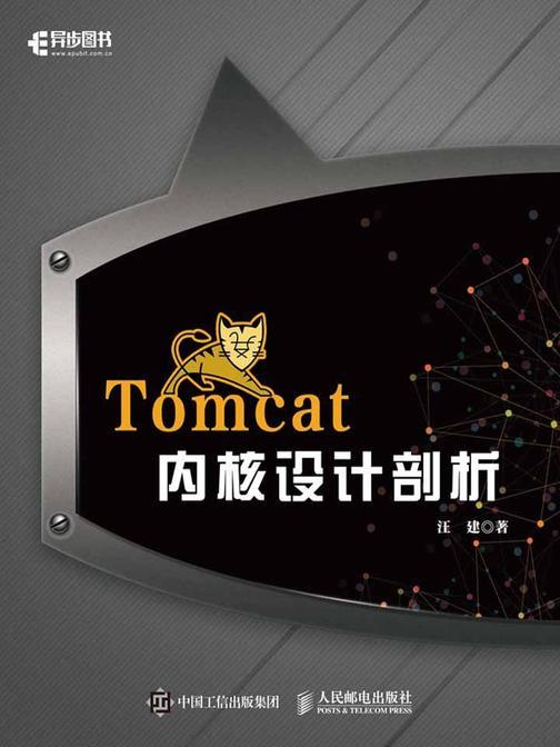 Tomcat内核设计剖析