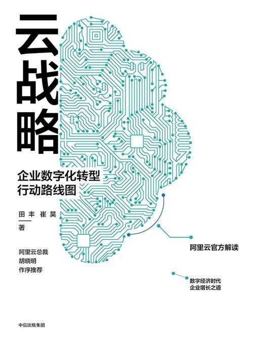 云战略:企业数字化转型行动路线图