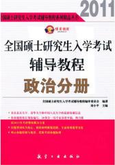 全国硕士研究生入学考试辅导教程——政治分册
