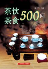 茶饮茶食500问(仅适用PC阅读)