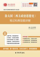 徐大同《西方政治思想史》笔记和典型题详解(仅适用PC阅读)