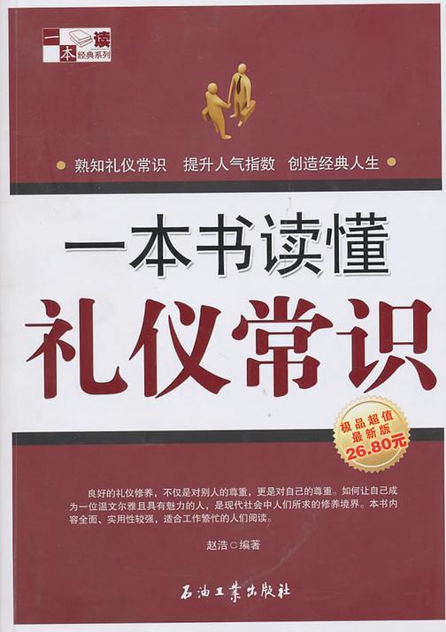 一本书读懂礼仪常识