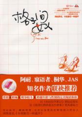 格子间女人(试读本)