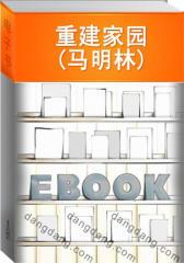 重建家园(马明林)(仅适用PC阅读)