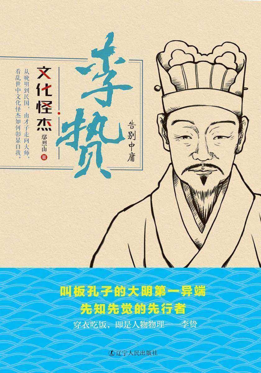 文化怪杰:李贽:告别中庸